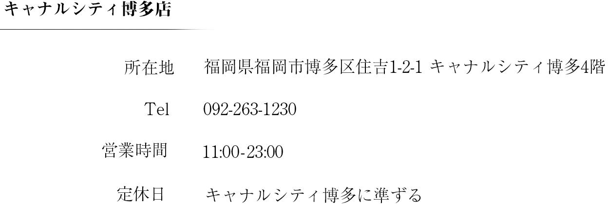 天ぷらたかお福岡キャナルシティ求人