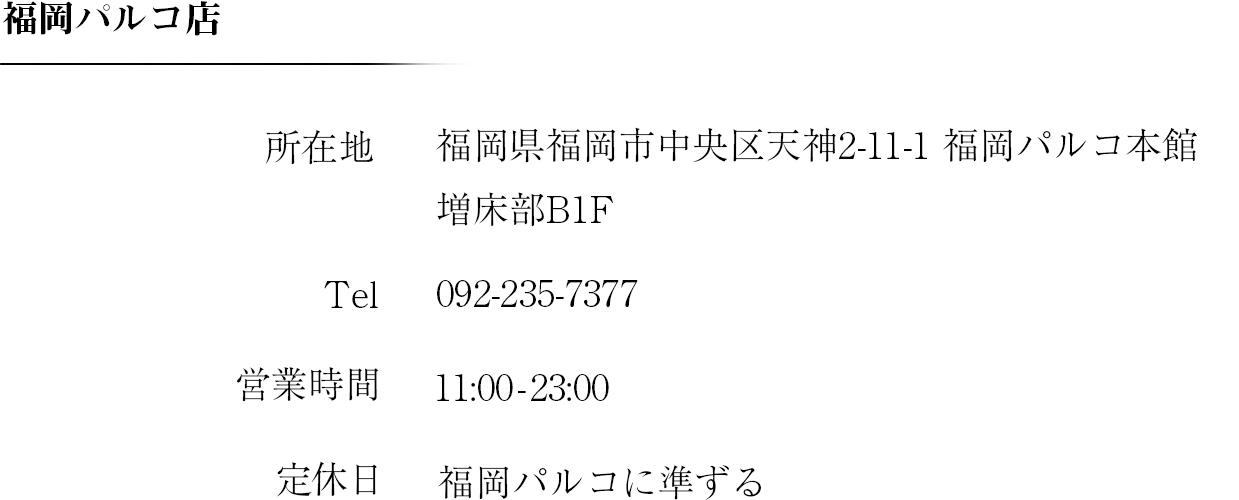 天ぷらたかお福岡パルコ店求人