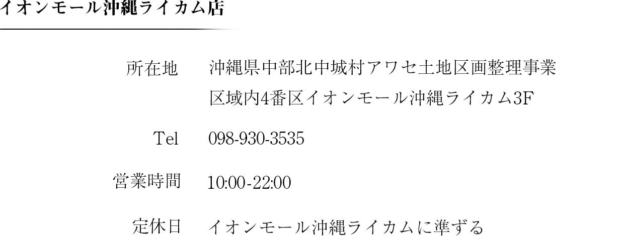 天ぷらたかお沖縄ライカム店