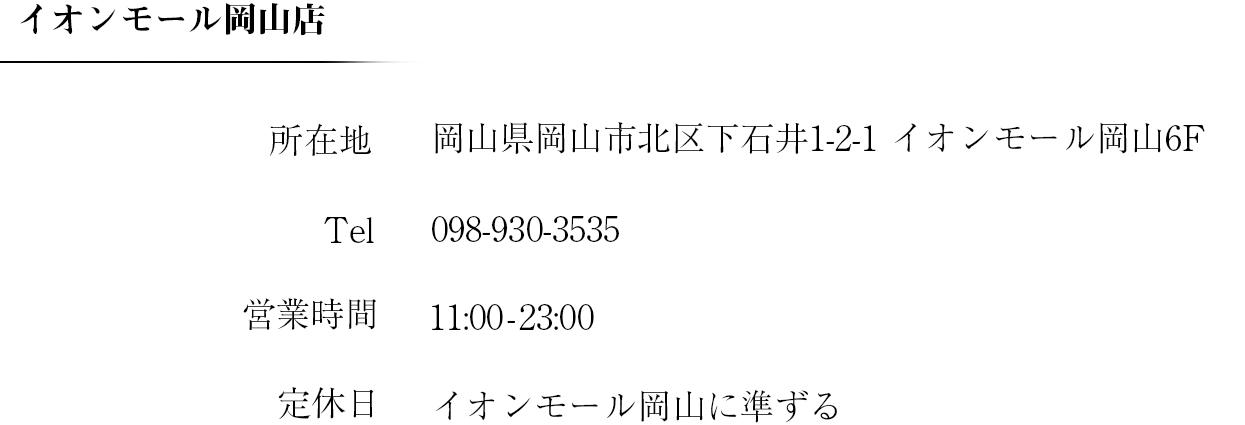 天ぷらたかおイオンモール岡山店