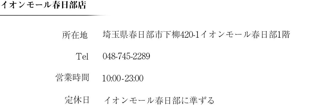 天ぷらたかおイオンモール春日部店