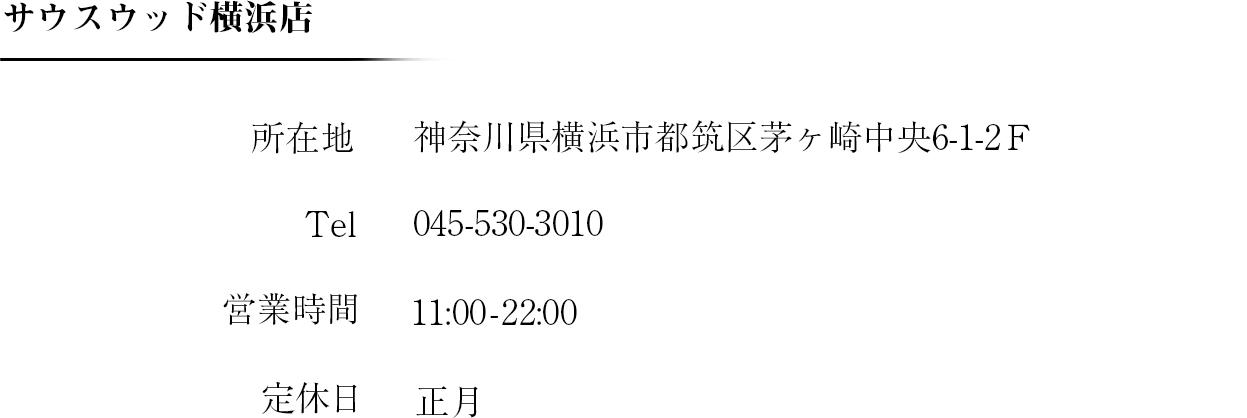 天ぷらたかおサウスウッド横浜店