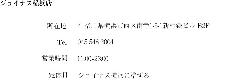 天ぷらたかおジョイナス横浜店