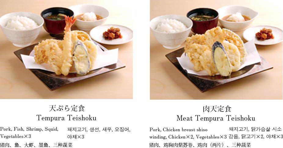 天ぷらたかおの定食。天ぷら定食、肉天定食