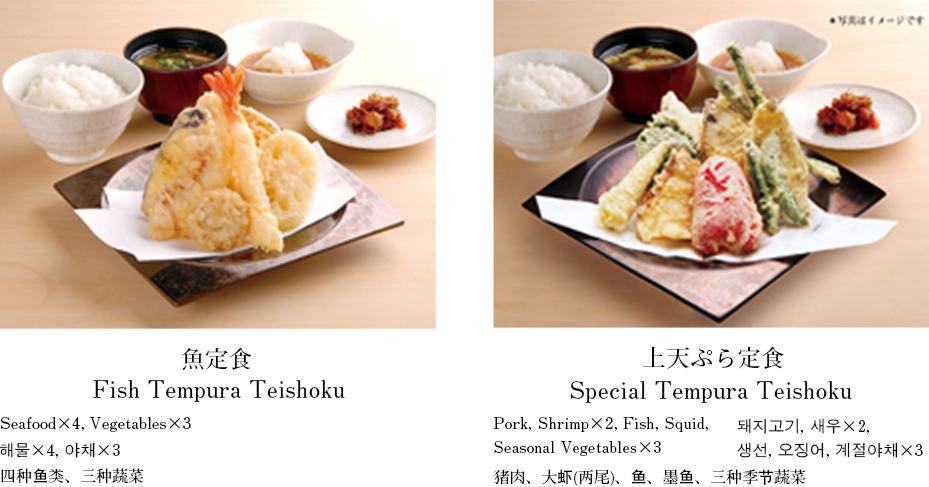 天ぷらたかおの定食。魚定食、上天ぷら定食