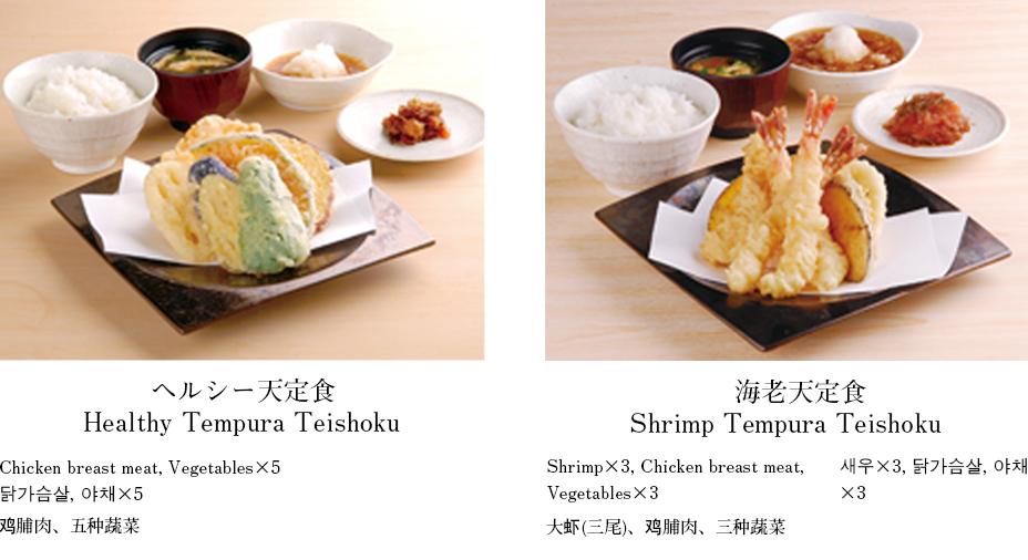 天ぷらたかおの定食。ヘルシー天定食、海老天定食