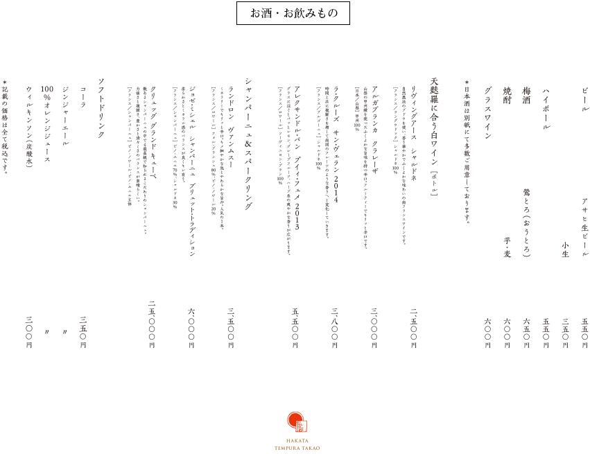 天ぷらたかお南青山店のメニュー表 お酒お飲物