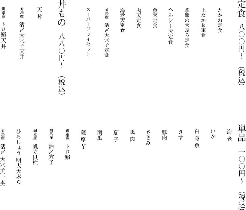 天ぷらたかお福岡店舗 定食 丼もの 単品のメニュー