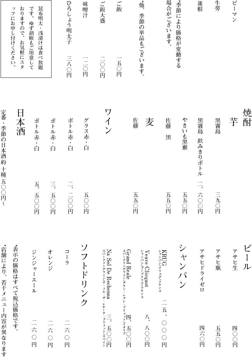 天ぷらたかお福岡店舗のお飲み物メニュー