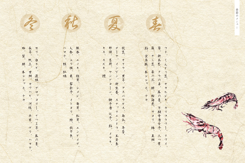 天ぷらたかお季節のメニュー