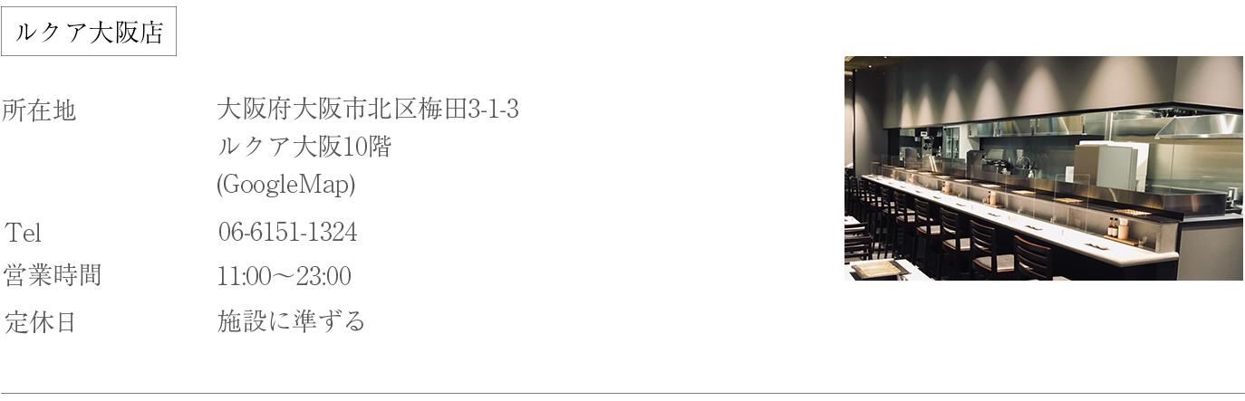 博多天ぷら たかお 大阪府大阪市北区梅田3-1-3 ルクア大阪10階