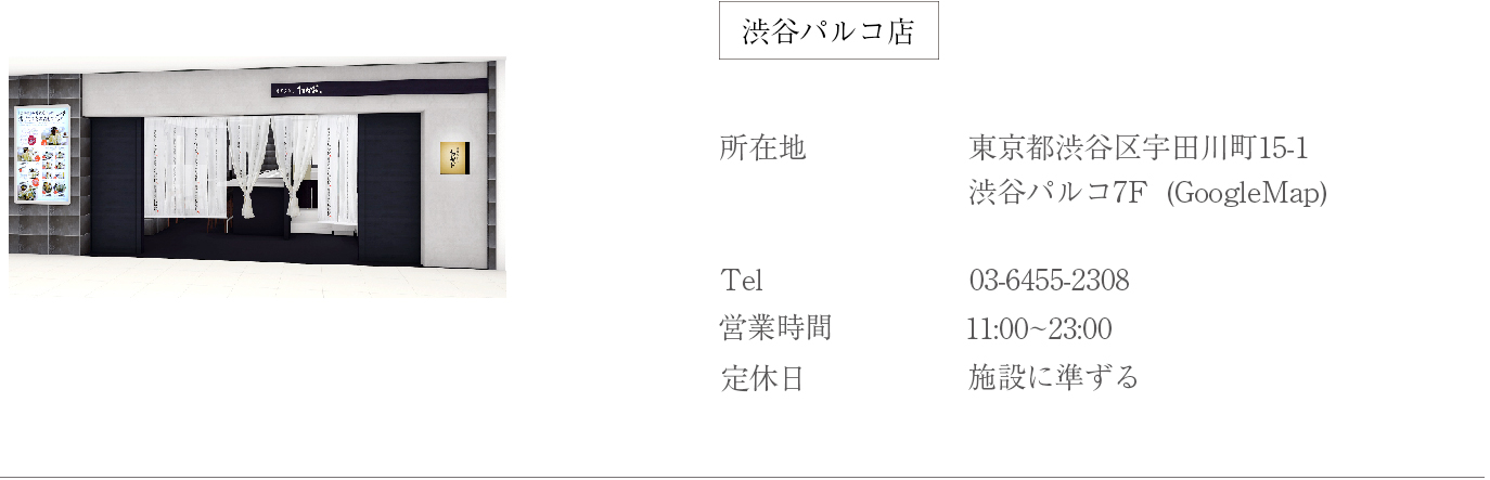 博多天ぷらたかお渋谷パルコシティ店 所在地東京都渋谷区宇田川町15-1渋谷パルコ7FTEL03-6455-2308営業時間11:00-23:00定休日 施設に準ずる